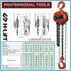 Макара верижна, Ръчна лебедка, Подемна талия, 0.5/1/2/3t, H-Lift, CHH005/030