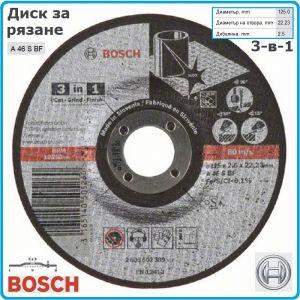 Диск, за рязане, 3-в-1, 125х2.5х22.23mm, 80m/s, INOX, Bosch