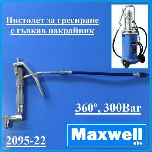 Пистолет за гресиране, с гъвкав накрайник, 360º, 300Bar, Maxwell, 2095-3435