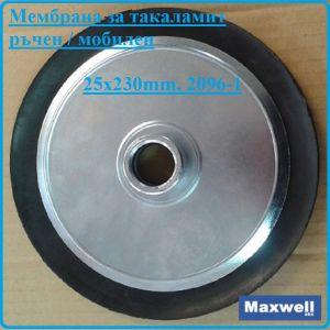 Мембрана за такаламит, ръчен / мобилен, 25x230mm, Maxwell, 2096-1