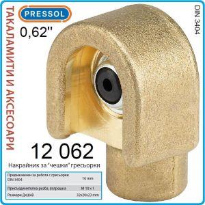"""Накрайник за гресиране, за """"чешки"""" грес нипели, M10x1, Ø16mm, Pressol, 12062"""